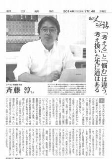 asahi_20140714