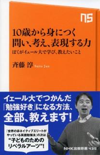 NHK_Books
