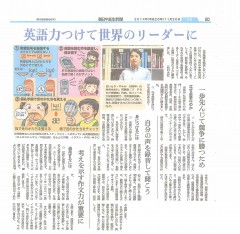 2014 11 30 朝日中高生新聞掲載ページ0001