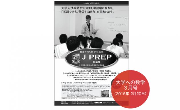 J_prep_daigakuhenosugaku_20160220