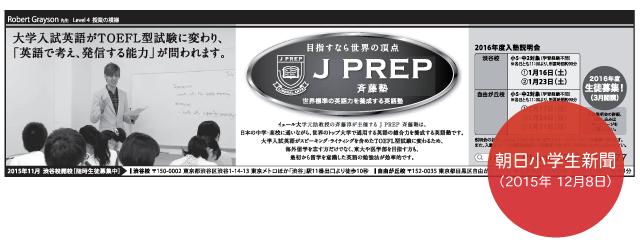j_prep_ad_asasho_01s
