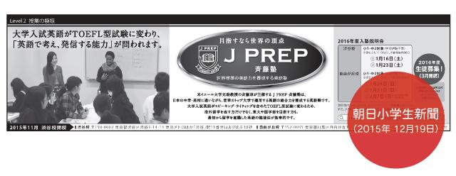 j_prep_ad_asasho_03s
