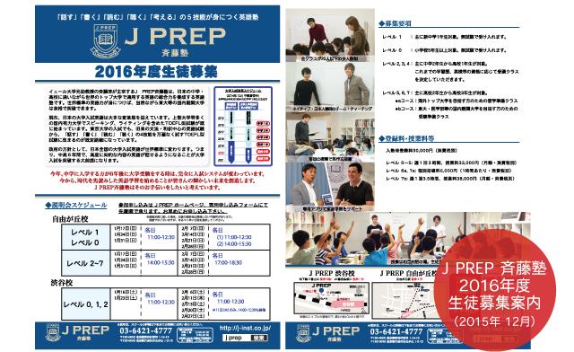j_prep_ad_flyer_2016s