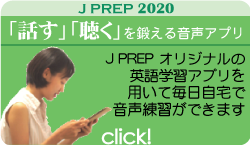 「話す」「聴く」を鍛える J PREP VIDEOアプリ