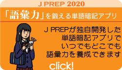 「語彙力」を鍛える J PREP VOCABアプリ