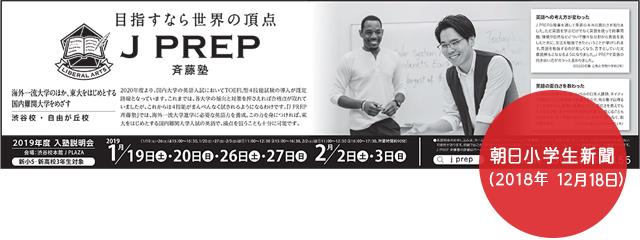 朝日小学生新聞 (2018年12月18日)