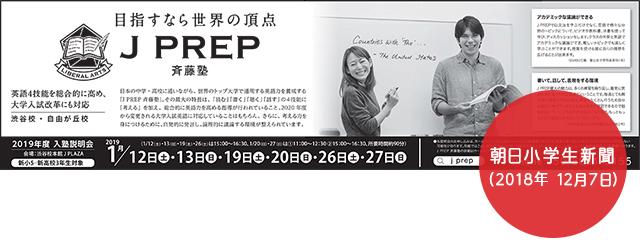 朝日小学生新聞 (2018年12月7日)