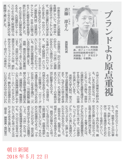 朝日新聞オオタニ流