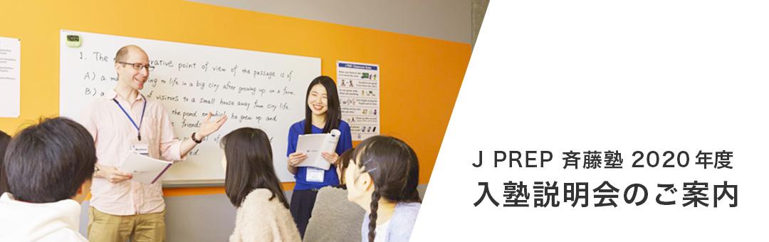 J PREP 斉藤塾 2020年度 入塾説明会のご案内