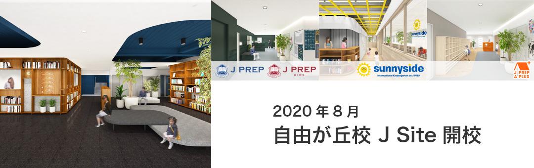 2020年8月 自由が丘校 新校舎J Site開校のお知らせ