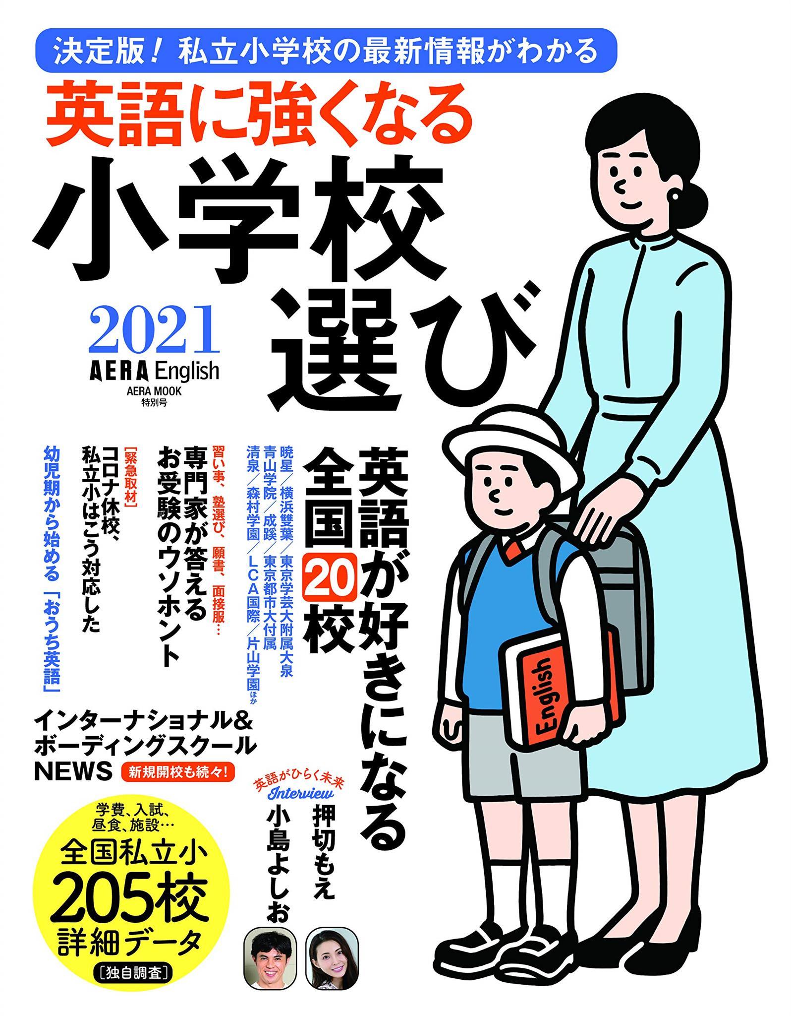 AERA English特別号に弊塾代表 斉藤淳のインタビューが掲載されました