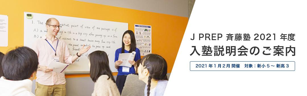 J PREP 斉藤塾 2021年度入塾説明会のご案内