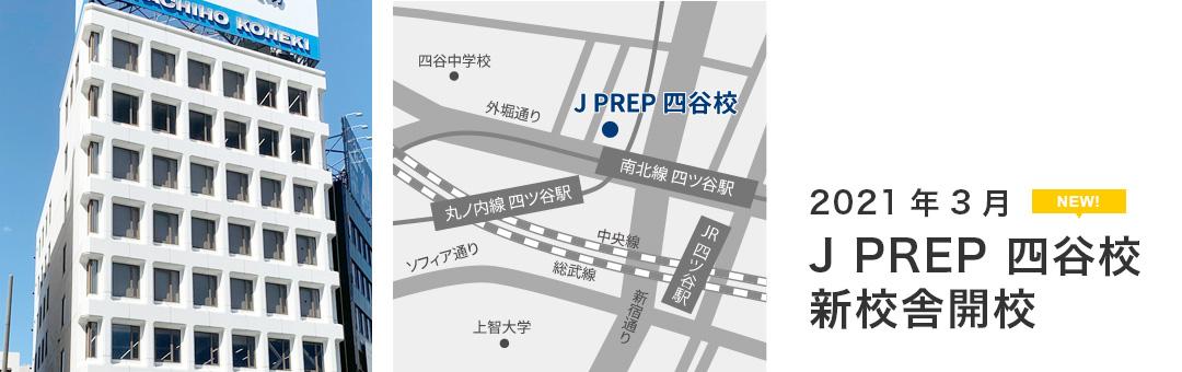 2021年3月 J PREP 四谷校 新校舎開校