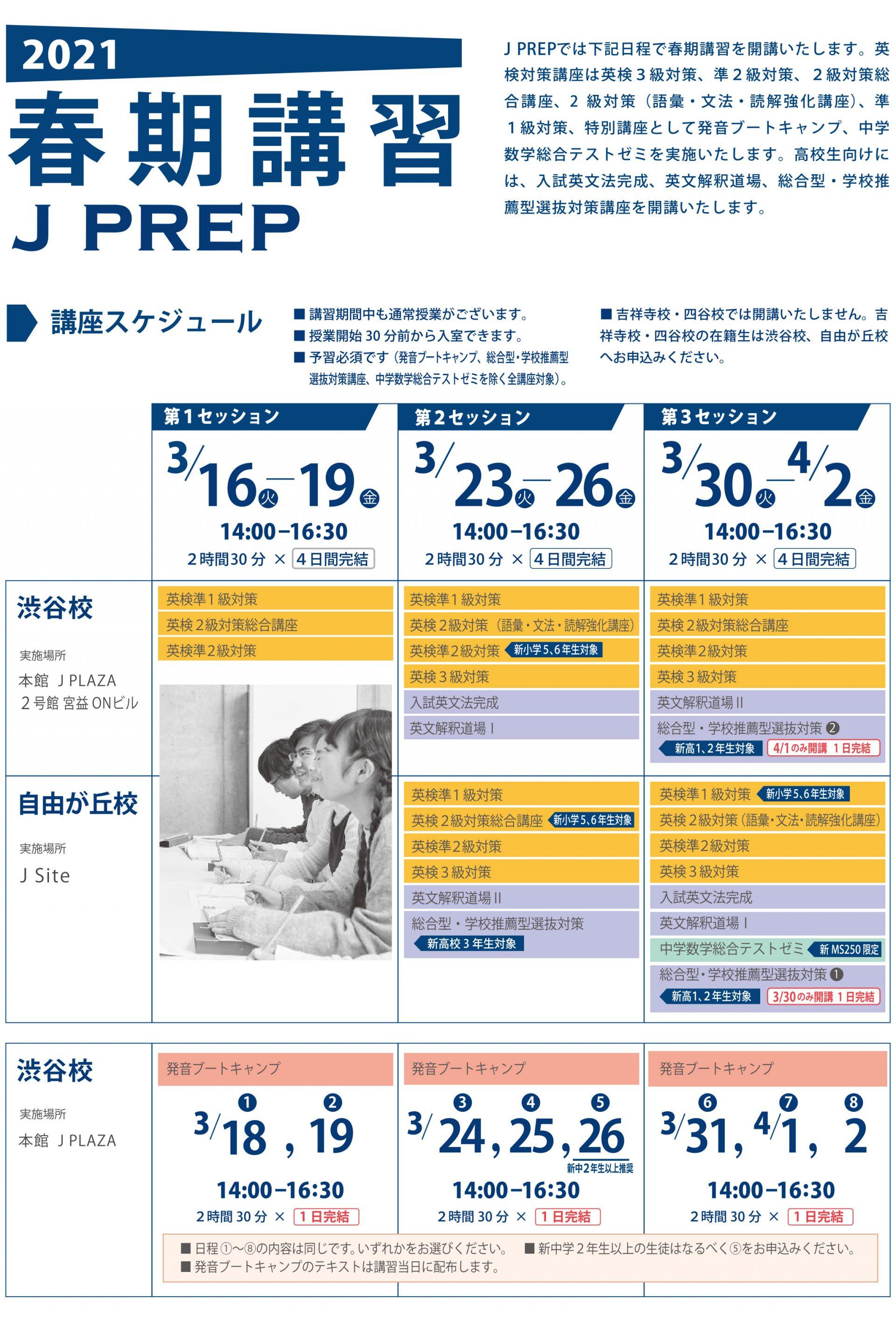 2021年度 J PREP 春期講習