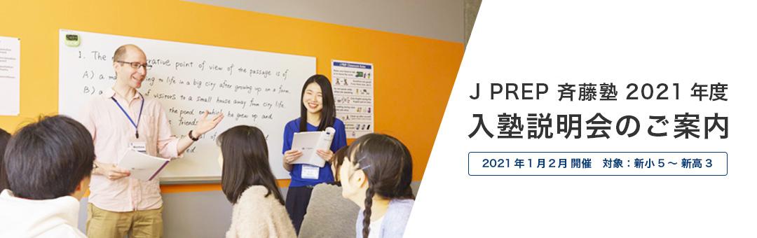 J PREP 2021年度入塾説明会のご案内
