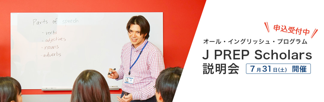 J PREP Scholars 入塾説明会