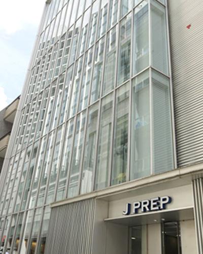 J PREP 渋谷校